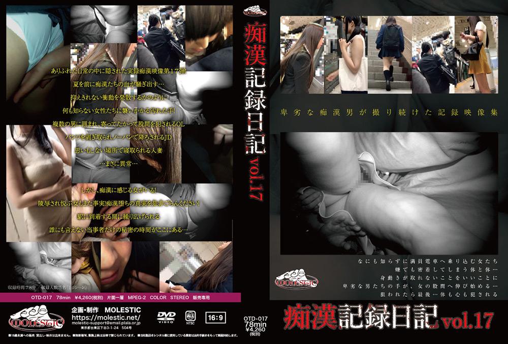 痴漢記録日記 vol.17