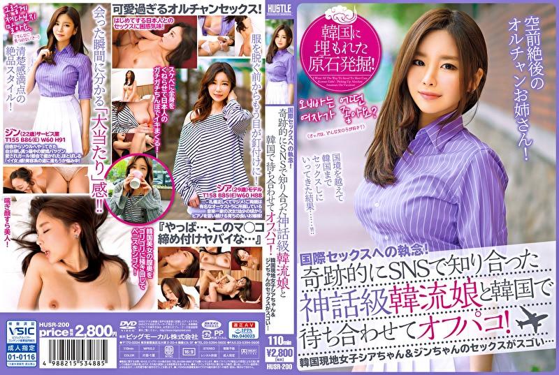 国際セックスへの執念!奇跡的にSNSで知り合った神話級韓流娘と韓国で待ち合わせてオフパコ!韓国現地女子シアちゃん&ジンちゃんのセックスがスゴい・・・