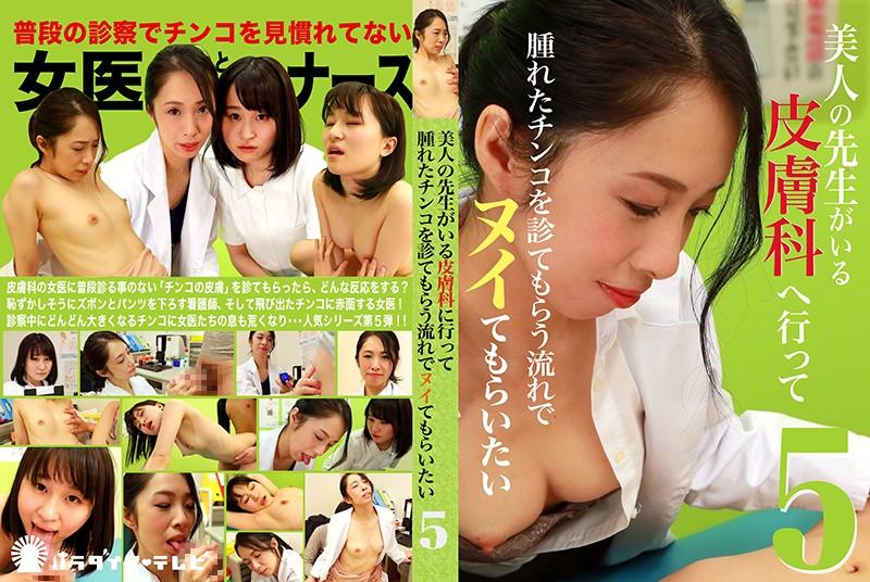 美人の先生がいる皮膚科に行って腫れたチンコを診てもらう流れでヌイてもらいたい(5)